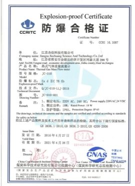 Explosion-proof Certificate-Mass Flowmeter-JCMF