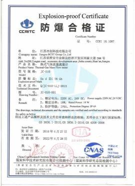 Explosion-proof Certificate-Metal Tube Rotameter-JC050