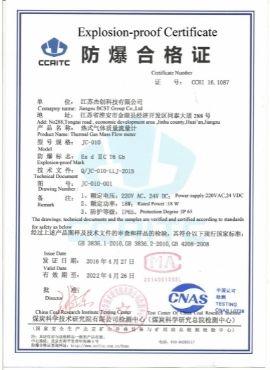 Explosion-proof Certificate-thermal mass flowmeter-JC010
