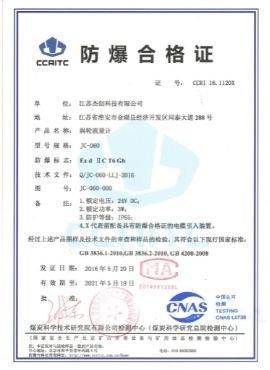 Explosion-proof certificate-Turbine Flowmete-JC060