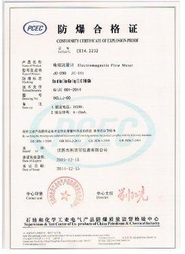Explosion-proof certificate-electromagnetic flowmeter_JC090